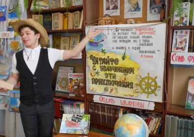 Библиотечные уроки для младших школьников