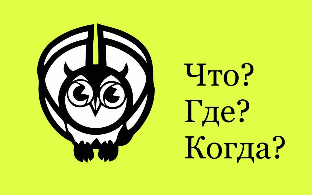 Школьный Кубок Вятки по ЧГК — открываем сезон