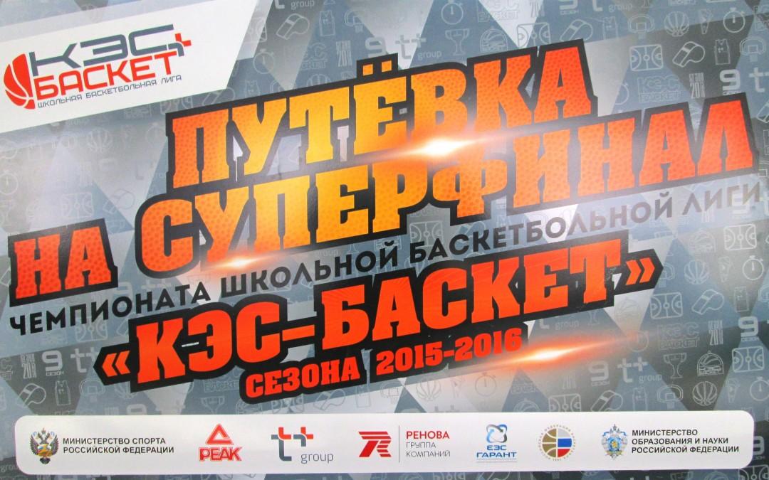 Мы в суперфинале ШБЛ «КЭС-БАСКЕТ»