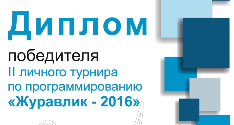 Журавлик — 2016