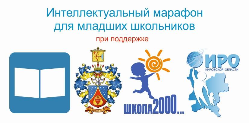 17 февраля состоится XVI интеллектуальный марафон для младших школьников