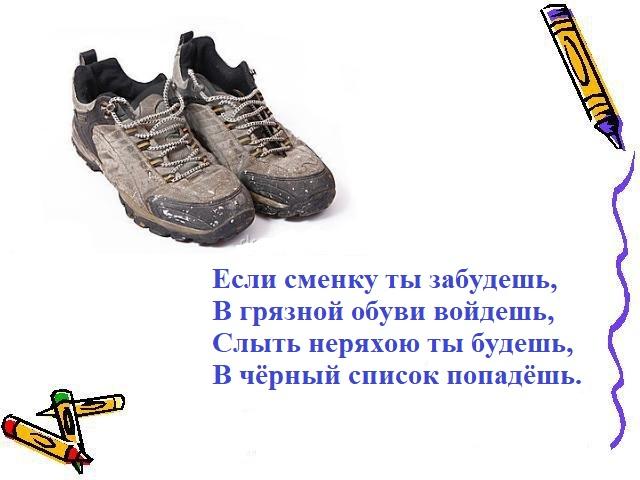 C 13 сентября в лицее вводится вторая обувь