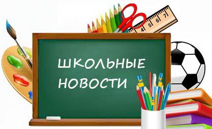 Школьные новости. Выпуск 3