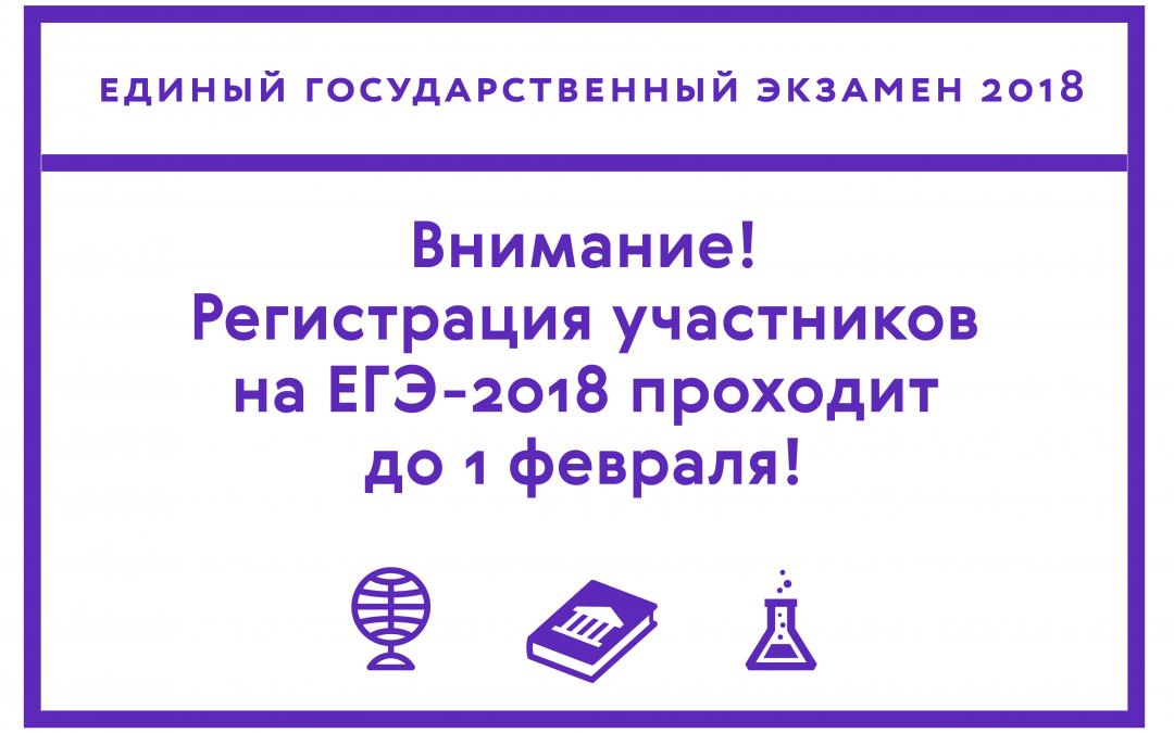 ЕГЭ 2018 — подаем заявление