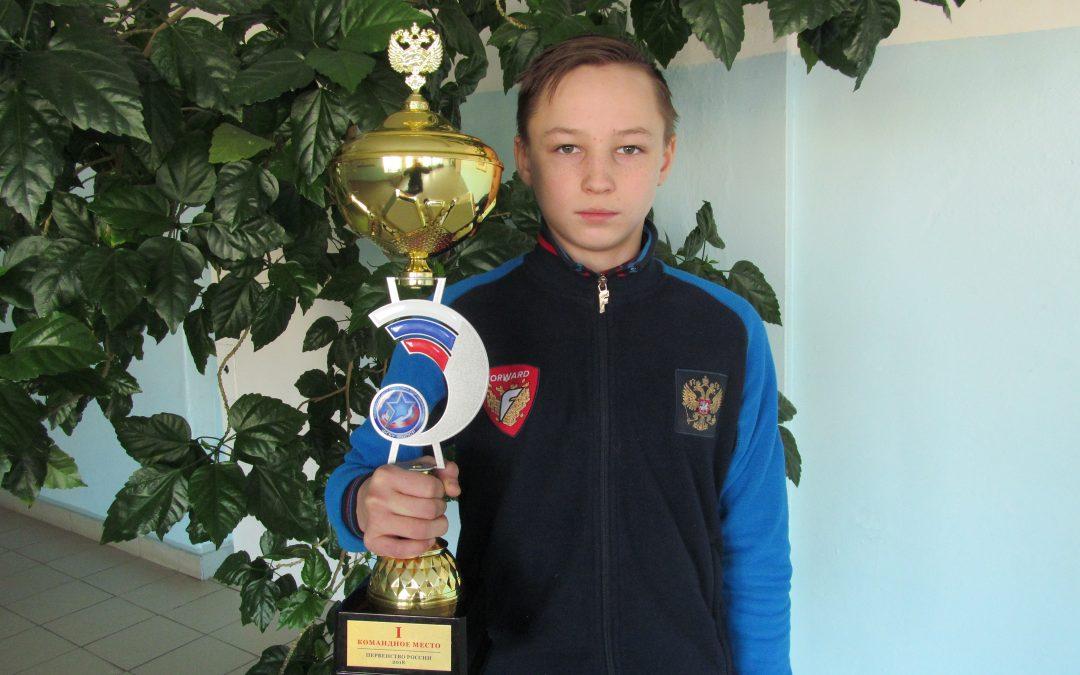 1 место в командном первенстве России