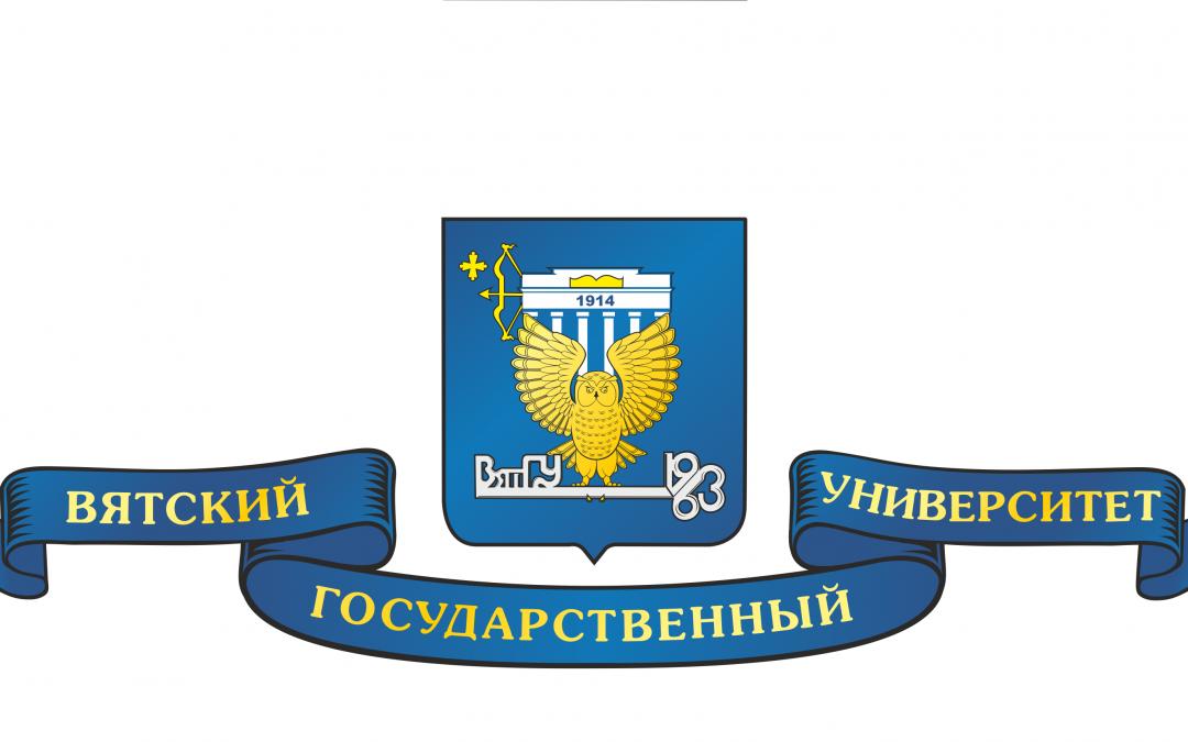 Онлайн-день открытых дверей в ВятГУ