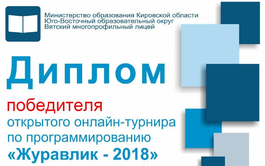 Итоги онлайн-турнира «Журавлик — 2018»