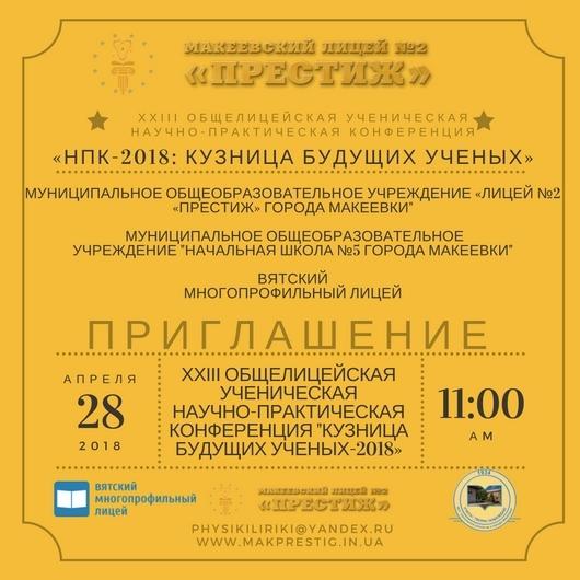 Конференция «Кузница будущих ученых» — сотрудничество двух лицеев