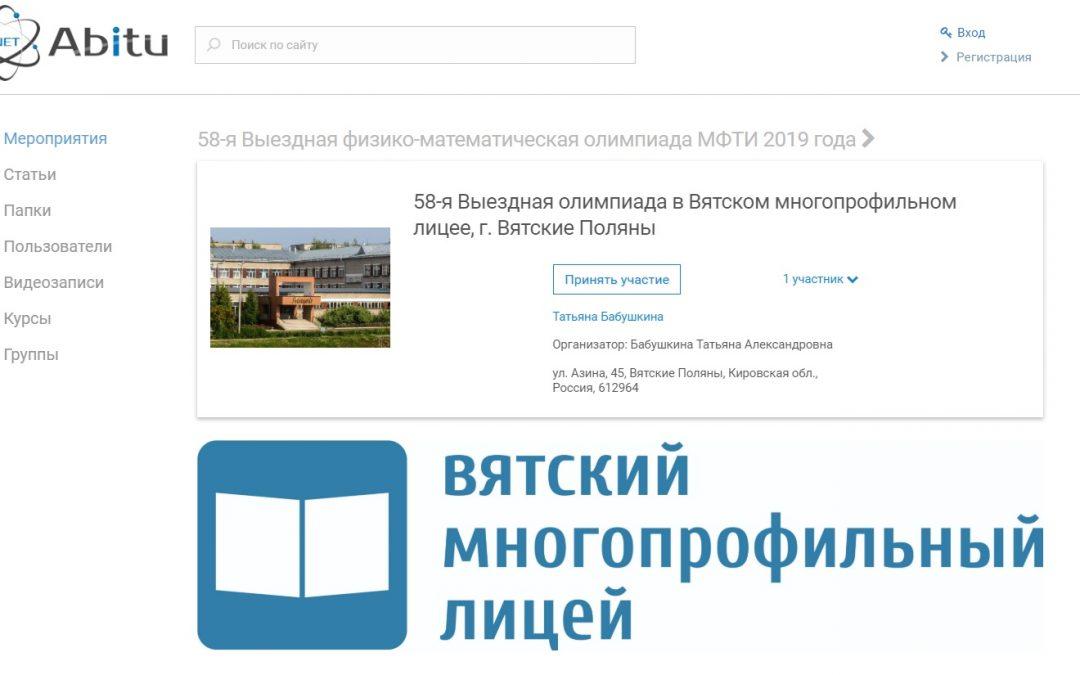 58-ая Выездная физико-математическая олимпиада МФТИ
