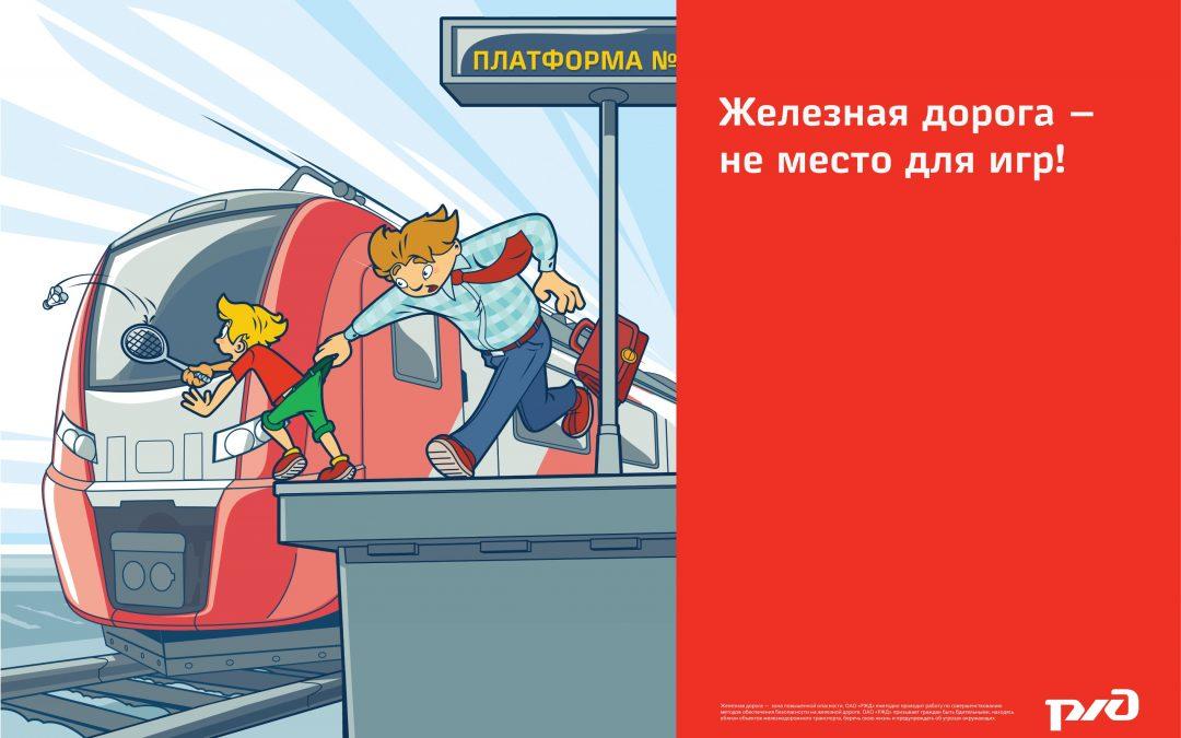 Железная дорога без опасности!
