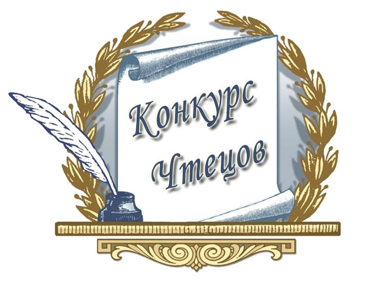 Конкурс чтецов «Воинская слава! — 2019»