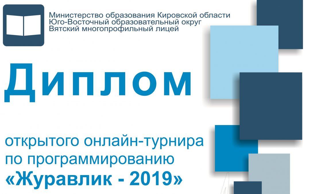 Итоги турнира «Журавлик-2019»