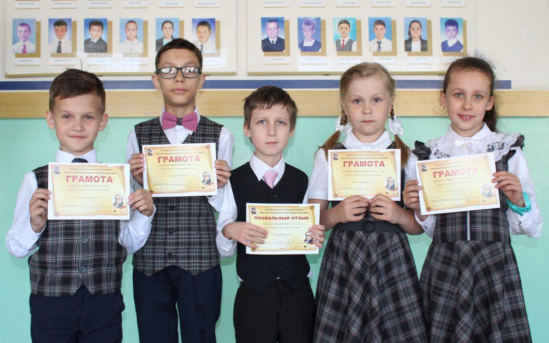 Интеллектуальный марафон для младших школьников