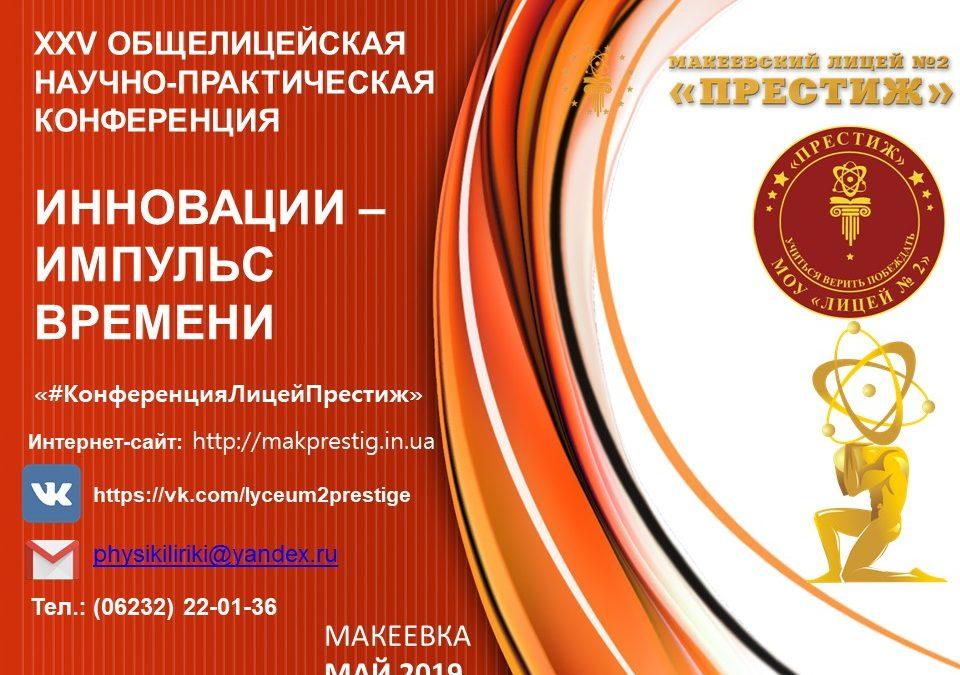 Совместная конференция с лицеем «Престиж»