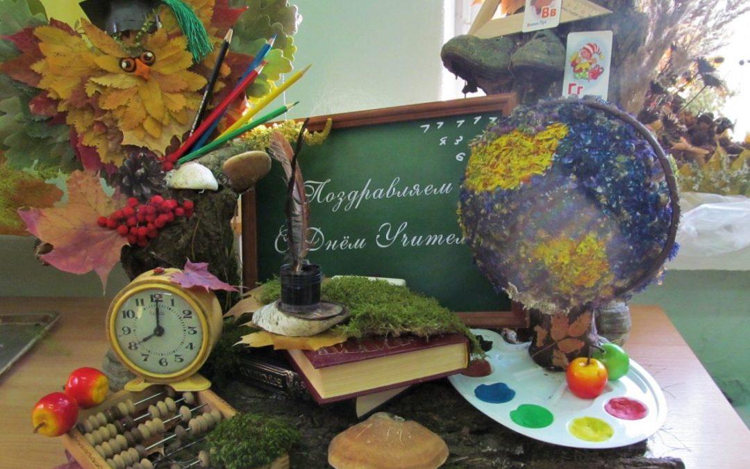 Итоги конкурса осенних букетов к Дню учителя