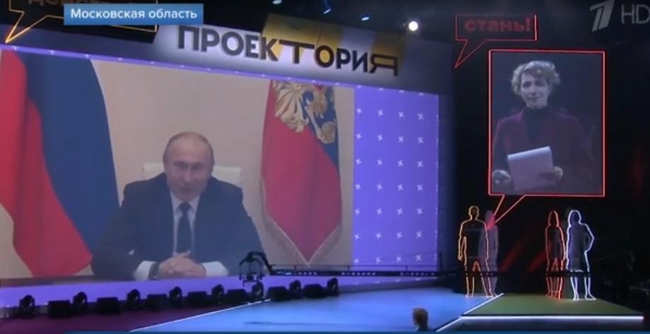 Всероссийский форум «ПроеКТОриЯ» — лицеисты стали его участниками