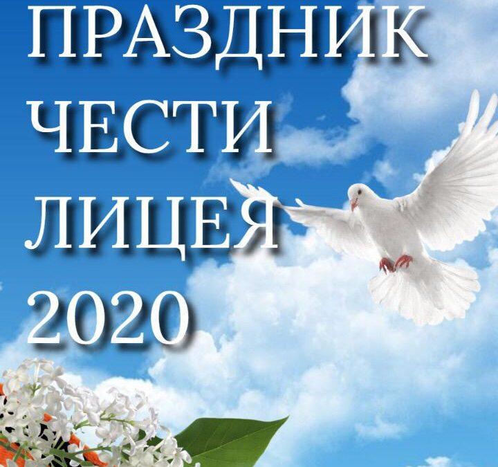Праздник чести лицея — 2020