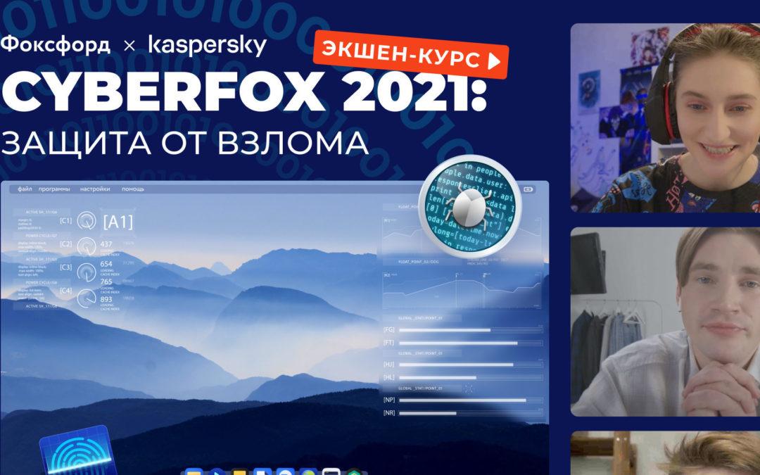 Всероссийский квест «CyberFox 2021: защита от вирусов»