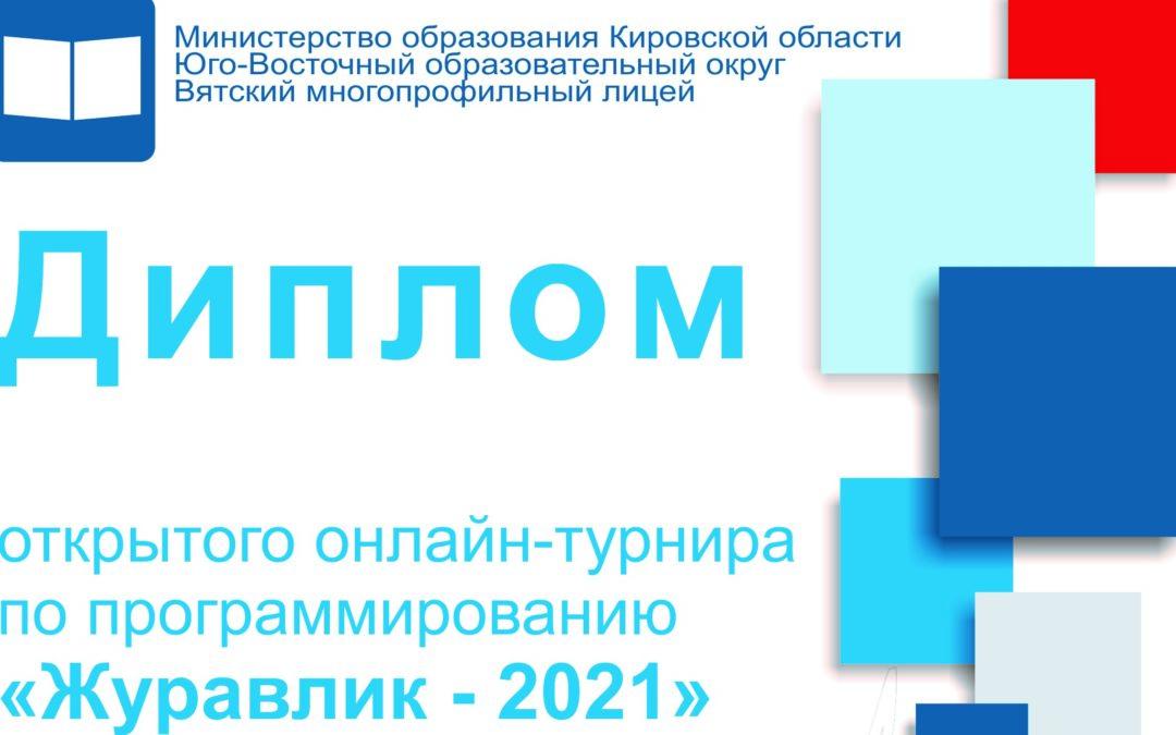 Итоги Журавлика 2021