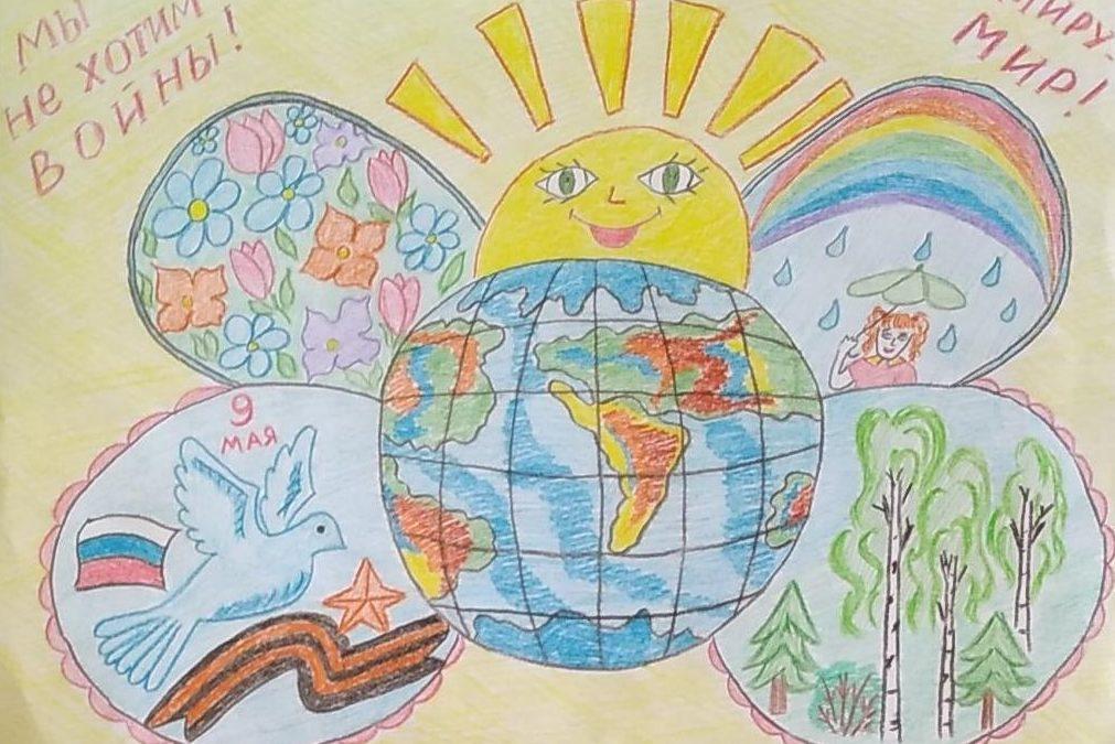Мир без войны!