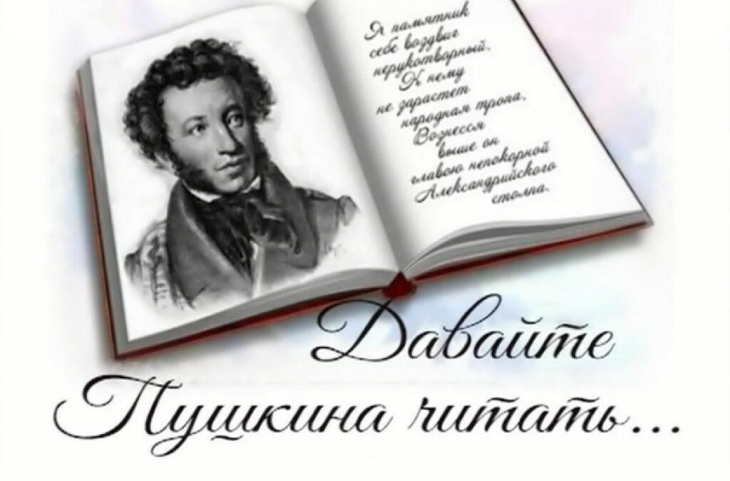 Конкурс рисунков «Читаем А.С. Пушкина»